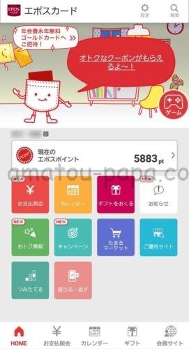 エポスゴールドカードのインビテーション(アプリ版)