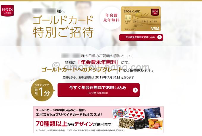 エポスゴールドカードのインビテーション(PC版)