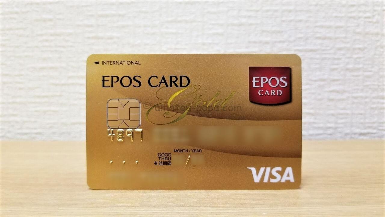 カード ゴールド 招待 エポス