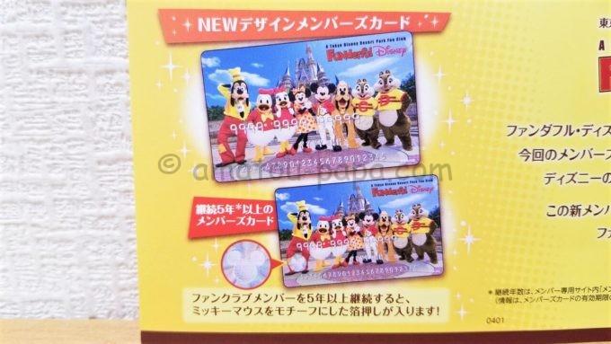 ファンダフル・ディズニーのメンバーズカード(5年継続特典)