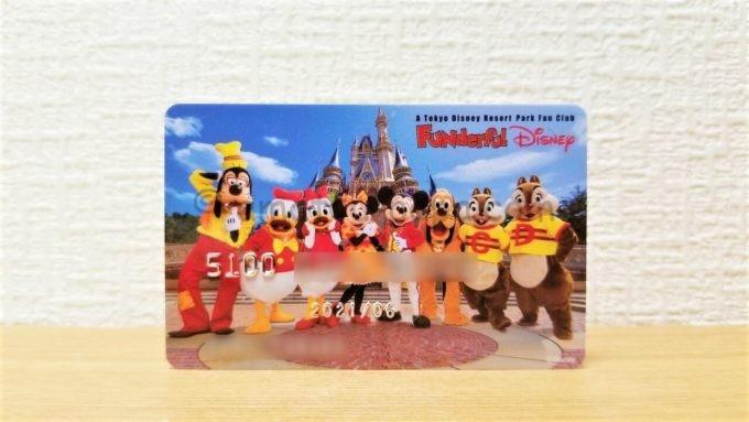 ファンダフル・ディズニーのメンバーズカード(2020年度版)