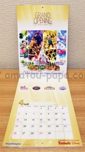 ファンダフルディズニーオリジナルカレンダー2020の4月