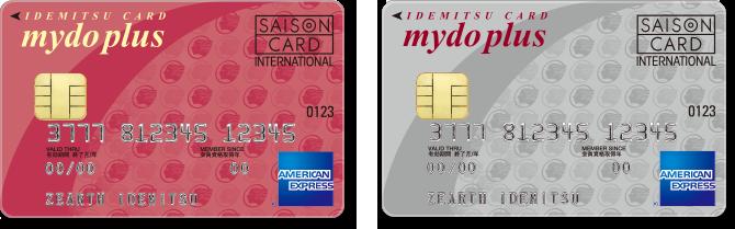 出光カードまいどプラスの赤のカードデザインと銀のカードデザイン