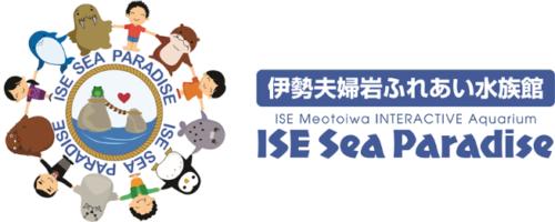 伊勢夫婦岩ふれあい水族館(伊勢シーパラダイス)のロゴ