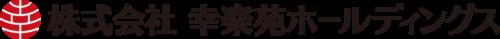 株式会社幸楽苑ホールディングスのロゴ