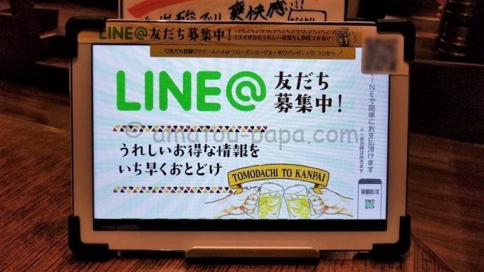 ミライザカのLINE@のお知らせ
