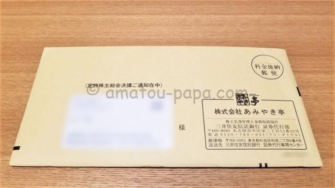 株式会社あみやき亭から株主優待券が届いた時の封筒