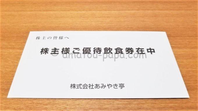 株式会社あみやき亭の株主優待飲食券が入っている封筒