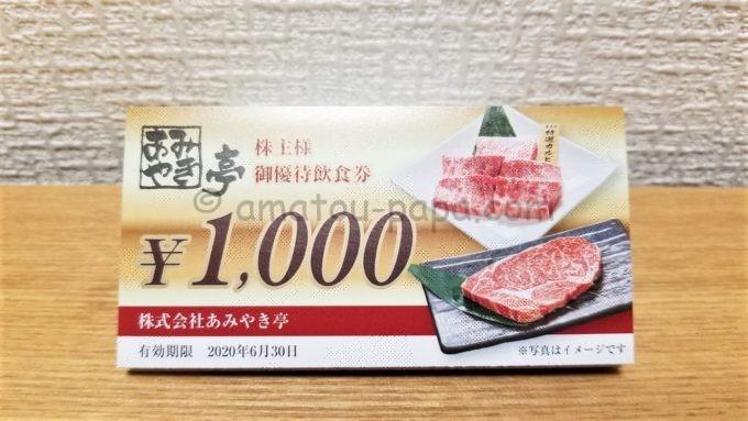 株式会社あみやき亭の株主優待飲食券