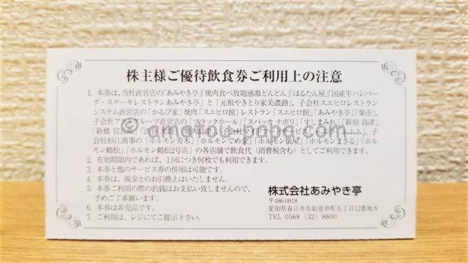 株式会社あみやき亭の株主優待飲食券の裏面