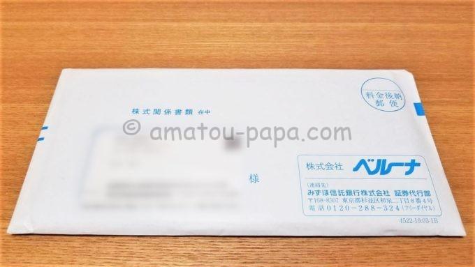 株式会社ベルーナの株主優待関連が届いた時の封筒