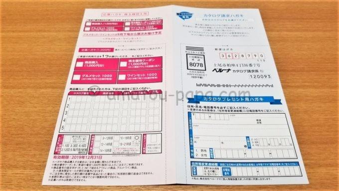 株式会社ベルーナの株主優待応募はがき(裏面)
