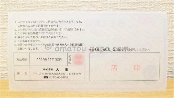 株式会社 大庄の株主優待飲食券(裏面)
