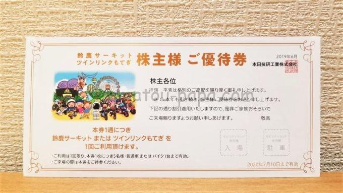本田技研工業株式会社の鈴鹿サーキット&ツインリンクもてぎの株主優待券