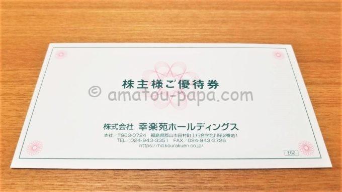 株式会社幸楽苑ホールディングスの株主優待券が入っている封筒
