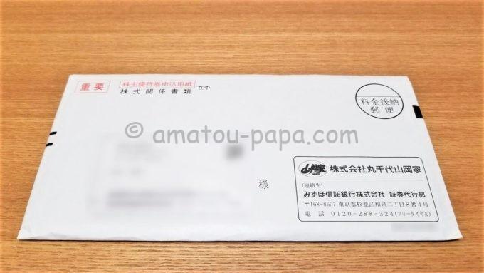株式会社丸千代山岡家の株主優待申込専用はがきが届いた時の封筒
