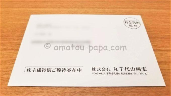 株式会社丸千代山岡家の株主特別優待券が届いた時の封筒