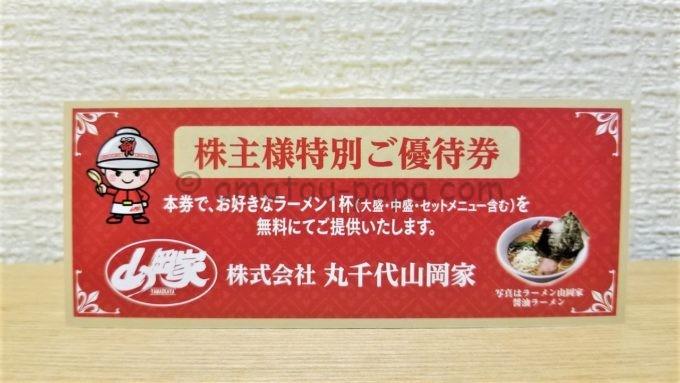 株式会社丸千代山岡家の株主特別優待券