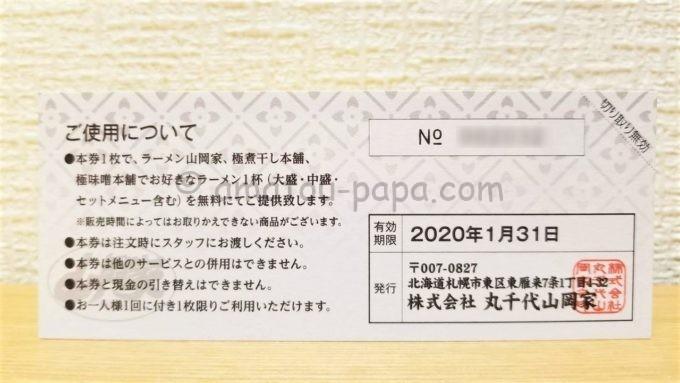 株式会社丸千代山岡家の株主特別優待券(裏面)