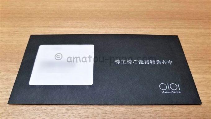 株式会社丸井グループの「株主優待様ご優待特典在中と書かれている黒い封筒」