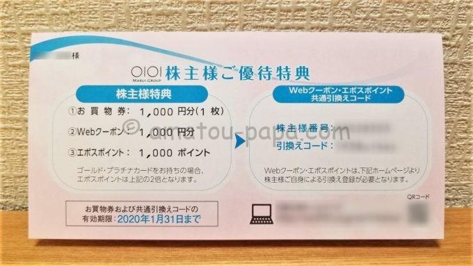 株式会社丸井グループの株主様ご優待特典(WEBクーポン・エポスポイント共通引換コード)