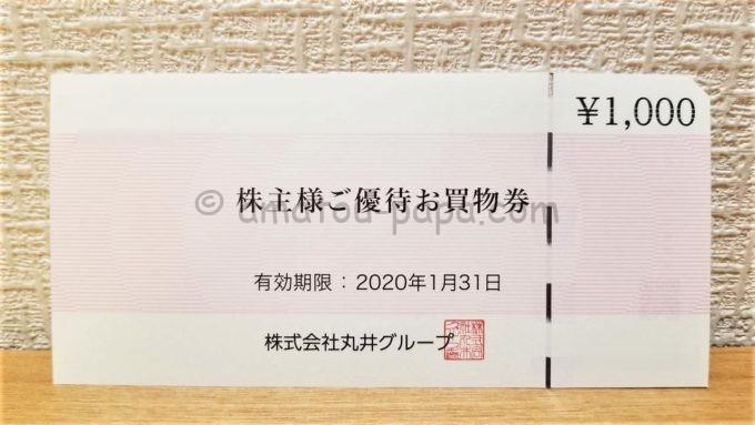 株式会社丸井グループの株主様ご優待券