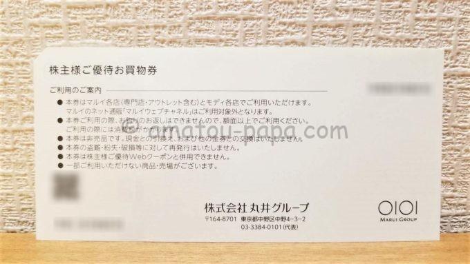 株式会社丸井グループの株主様ご優待券買物券(裏面)