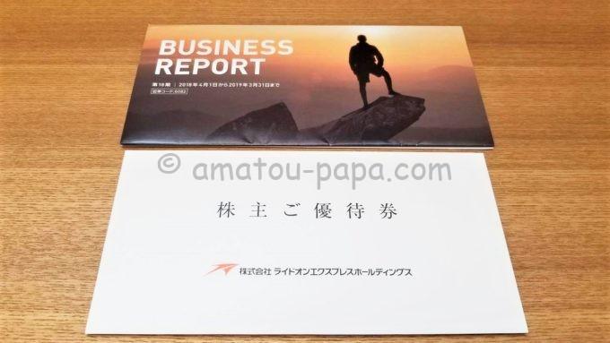 株式会社ライドオンエクスプレスホールディングスの株主優待券が入っている封筒とビジネスレポート