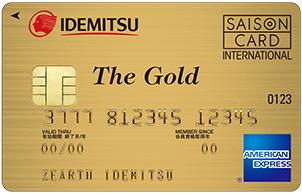 ザ・ゴールド 出光 セゾン・アメリカン・エキスプレス・カード