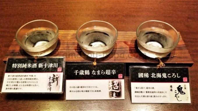 北海道の北の地酒の飲み比べセット3種