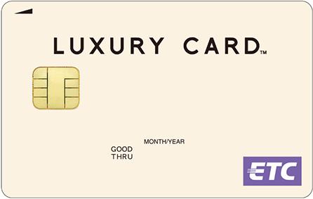 LUXURY CARD(ラグジュアリーカード)ETCカード