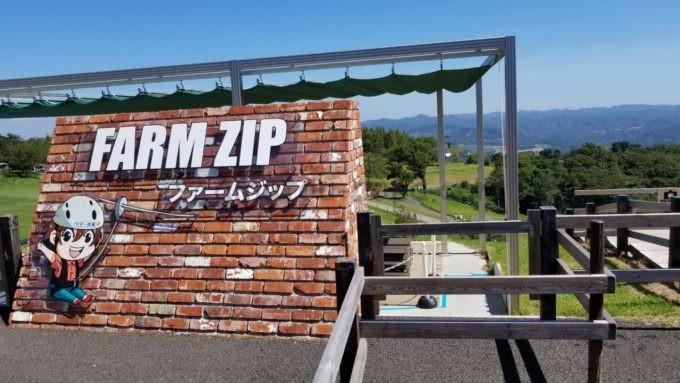マザー牧場のFARM ZIP(ファームジップ)