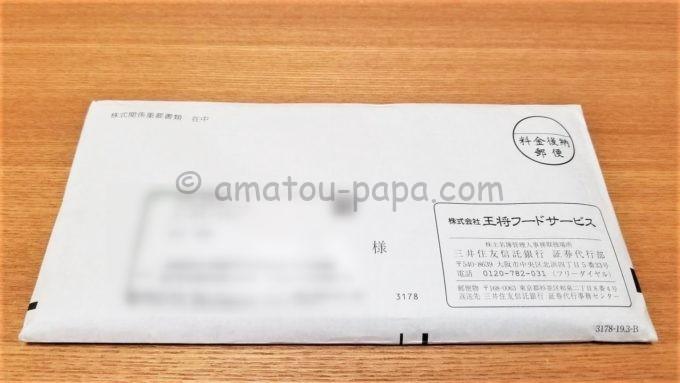 株式会社王将フードサービスの株主優待が届いた時の封筒