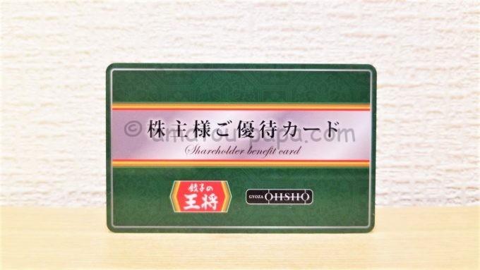 株式会社王将フードサービスの株主様ご優待カード