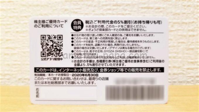 株式会社王将フードサービスの株主様ご優待カード(裏面)