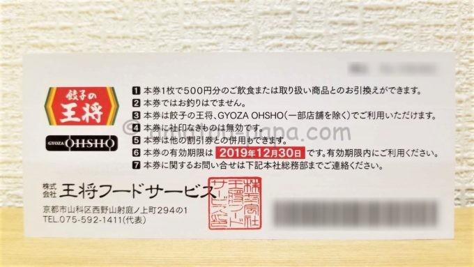 株式会社王将フードサービスの株主様ご優待お食事券(裏面)