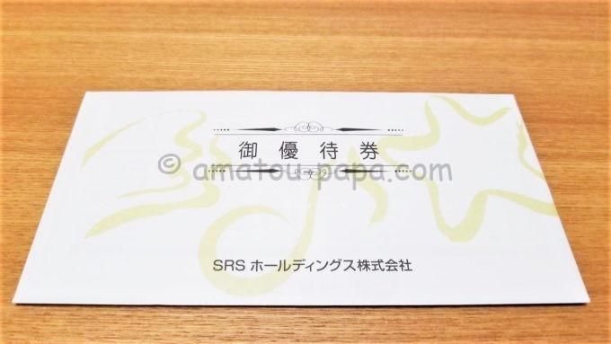 SRSホールディングス株式会社の株主優待券が入っている封筒