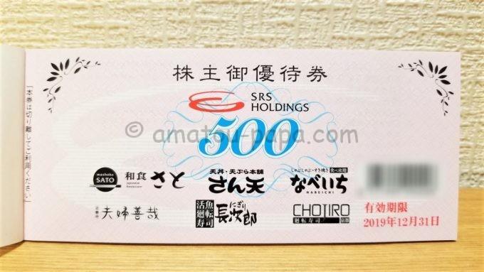 SRSホールディングス株式会社の株主優待券