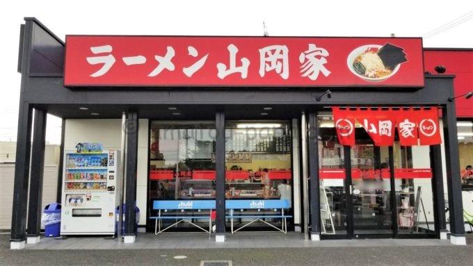 ラーメン山岡家の店舗外観