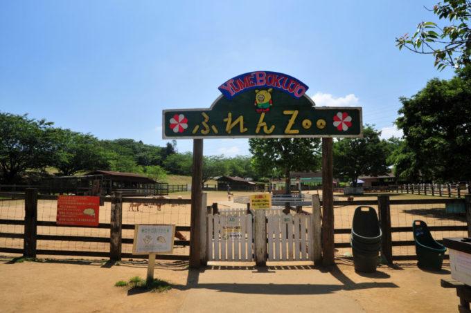 成田ゆめ牧場のふれんZoo