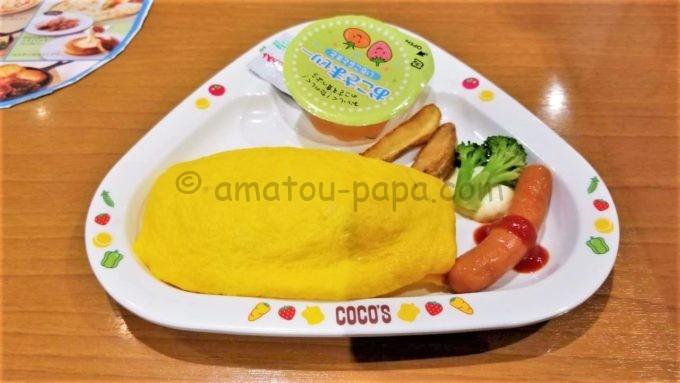 COCO'S(ココス)のおこさまオムライス
