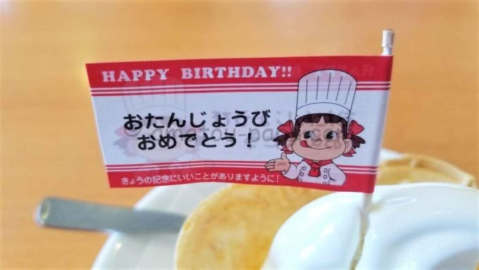 不二家レストランの誕生日特典「デザートのメッセージ」