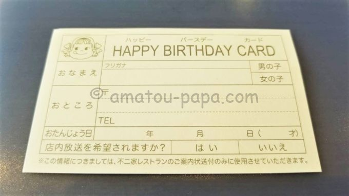 不二家レストランの「HAPPY BIRTHDAY CARD(ハッピーバースデーカード)」