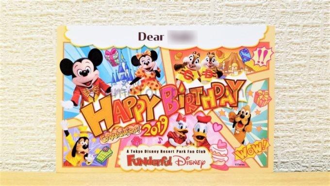 ファンダフル・ディズニーの誕生日カード