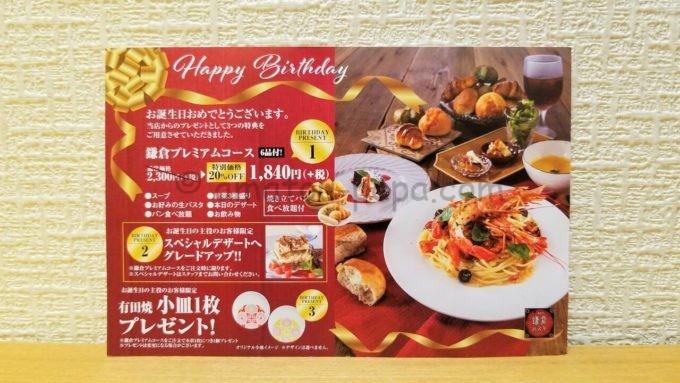 鎌倉パスタのダイレクトメール(誕生日)