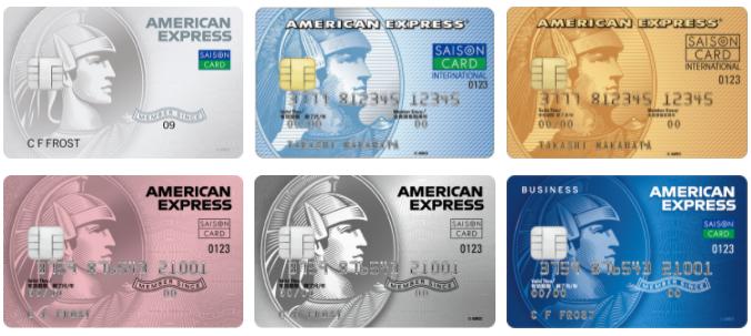 セゾン・アメリカン・エキスプレス®・カード全券種