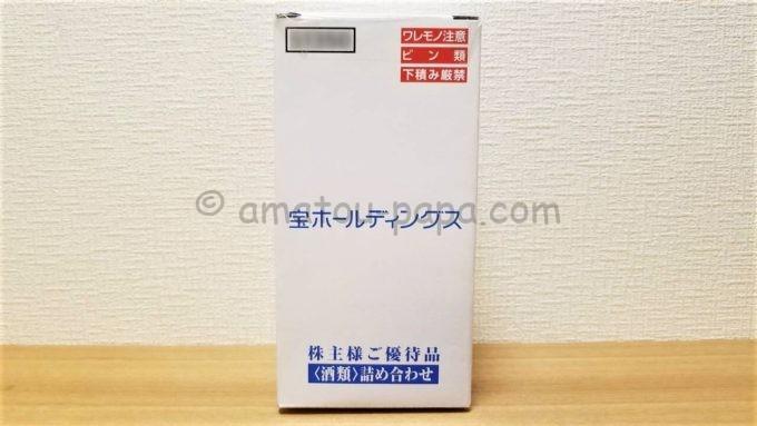 宝ホールディングス株式会社の株主優待品「酒類詰め合わせ」が届いた時の箱