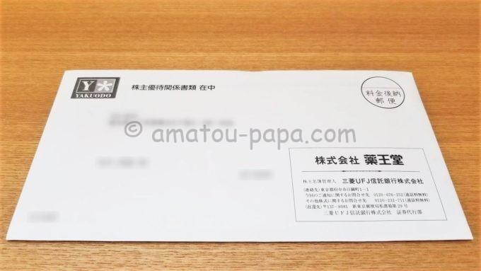 株式会社薬王堂から株主優待品のWA!CA(ワイカ)が届いたと時の封筒