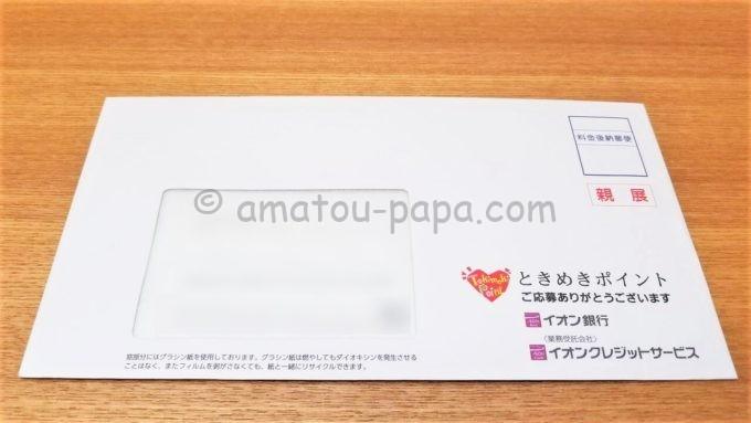 ときめきポイントをワタミグループ共通お食事券(白)と交換した時に送付されてきた封筒