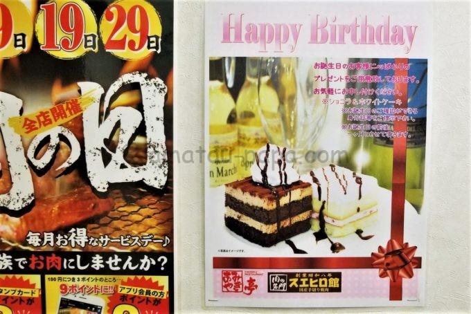 あみやき亭の誕生日広告
